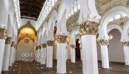 サンタマリア ラ ブランカ教会(トレド)|Sinagoga de Santa María la Blanca