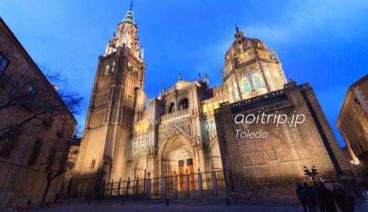 トレド大聖堂(カテドラル)|Catedral de Toledo