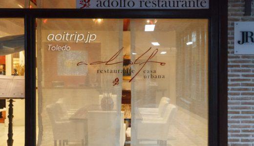 アドルフォ(トレド)|Restaurante Adolfo