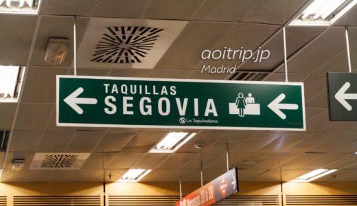 マドリードからセゴビアの行き方(バス・電車)