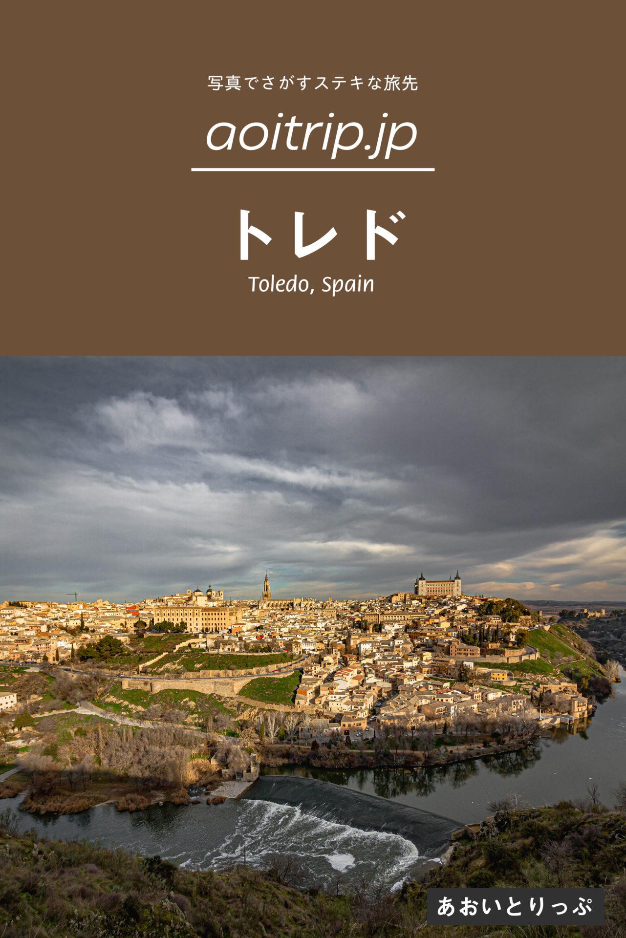 古都トレド観光の見どころ(スペイン Toledo)