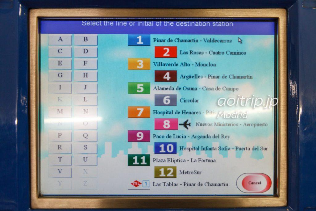マドリードの地下鉄 切符の買い方