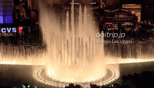 大迫力!ベラージオの噴水ショー