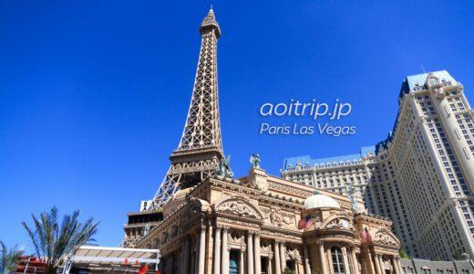 ラスベガスのエッフェル塔展望台|Eiffel Tower Las Vegas