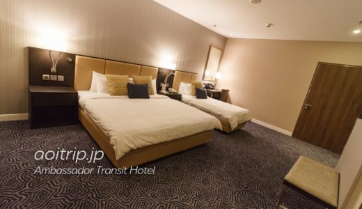 アンバサダー トランジット ホテル宿泊記|チャンギ国際空港(シンガポール)