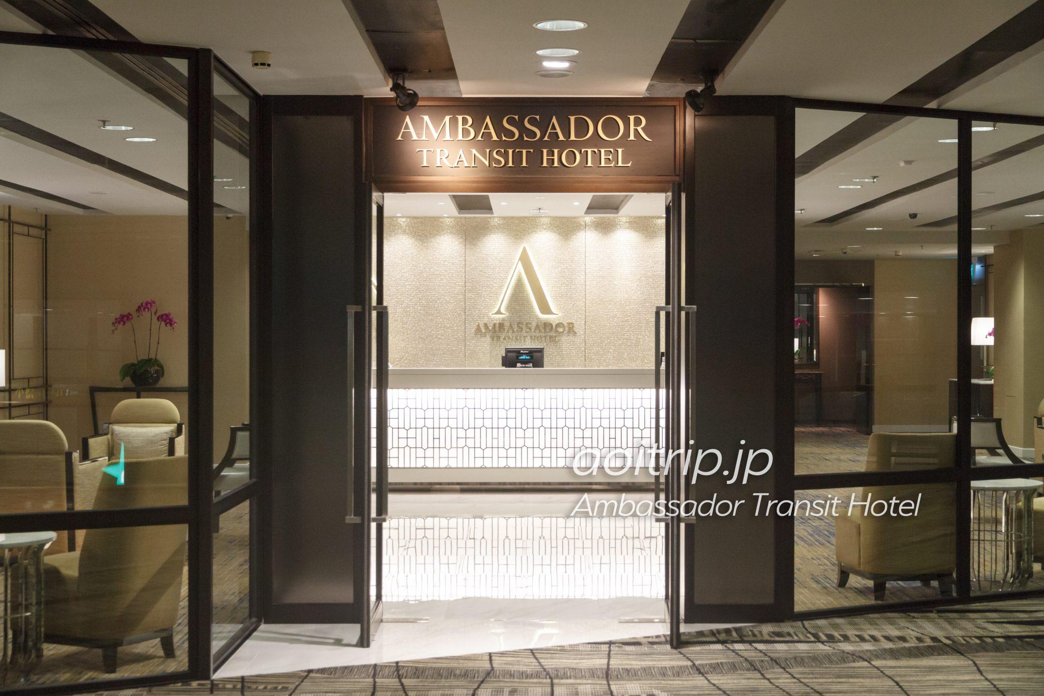 アンバサダートランジットホテル 入り口