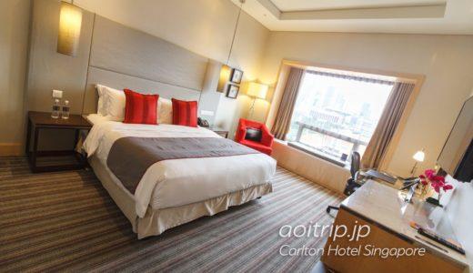 カールトン ホテル シンガポール宿泊記|Carlton Hotel Singapore