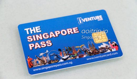 シンガポール フレキシー アトラクションパス|Singapore Flexi Attractions Pass