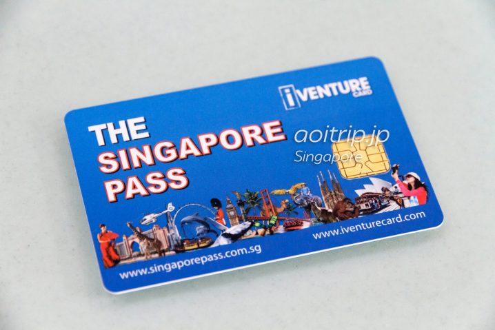 シンガポールフレキシーアトラクションパス