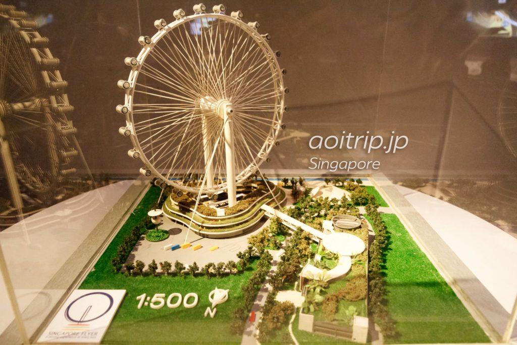 シンガポールフライヤー 500分の1サイズの模型