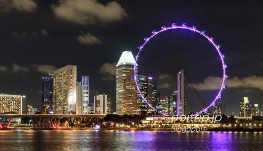 シンガポールフライヤー(観覧車)|Singapore Flyer