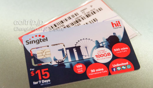 シンガポール(チャンギ空港)でSIMカードを購入する