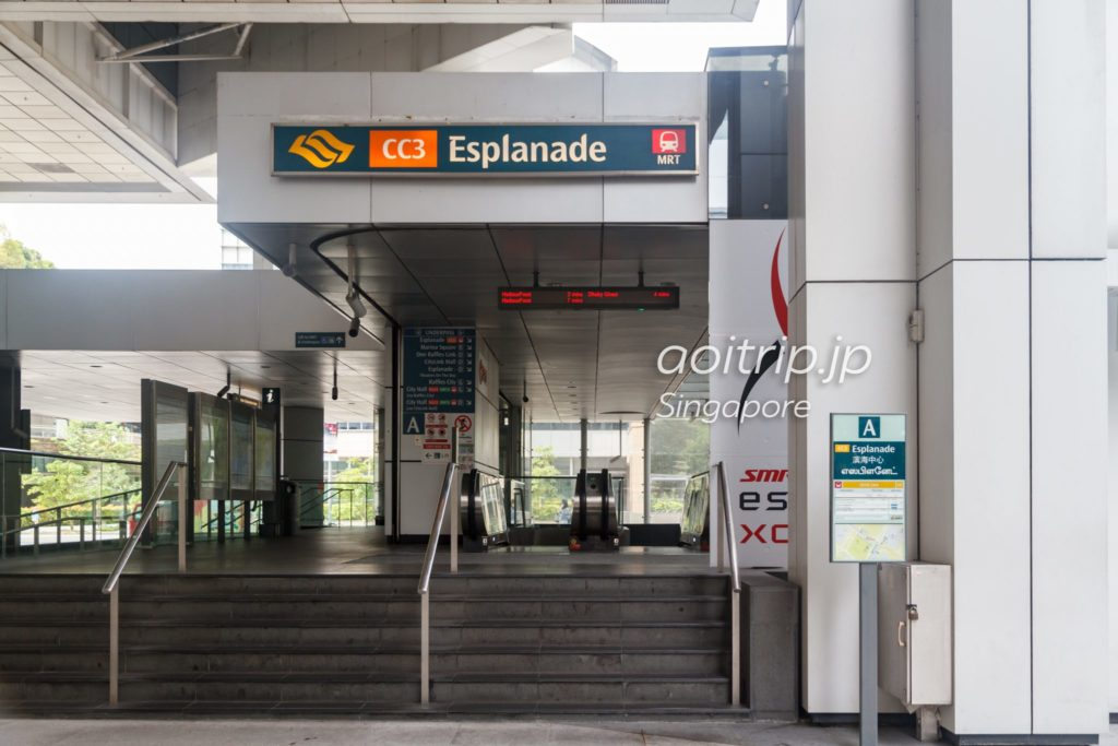 エスプラネード駅A出口