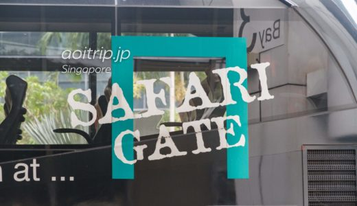 サファリゲート(バス)の料金・乗り場について|Safari Gate