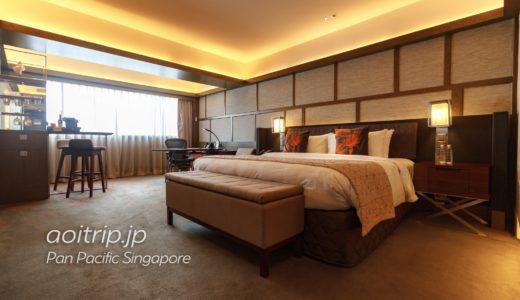 パン パシフィック シンガポール宿泊記|Pan Pacific Singapore