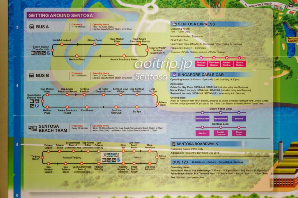 セントーサ島の行き方一覧表