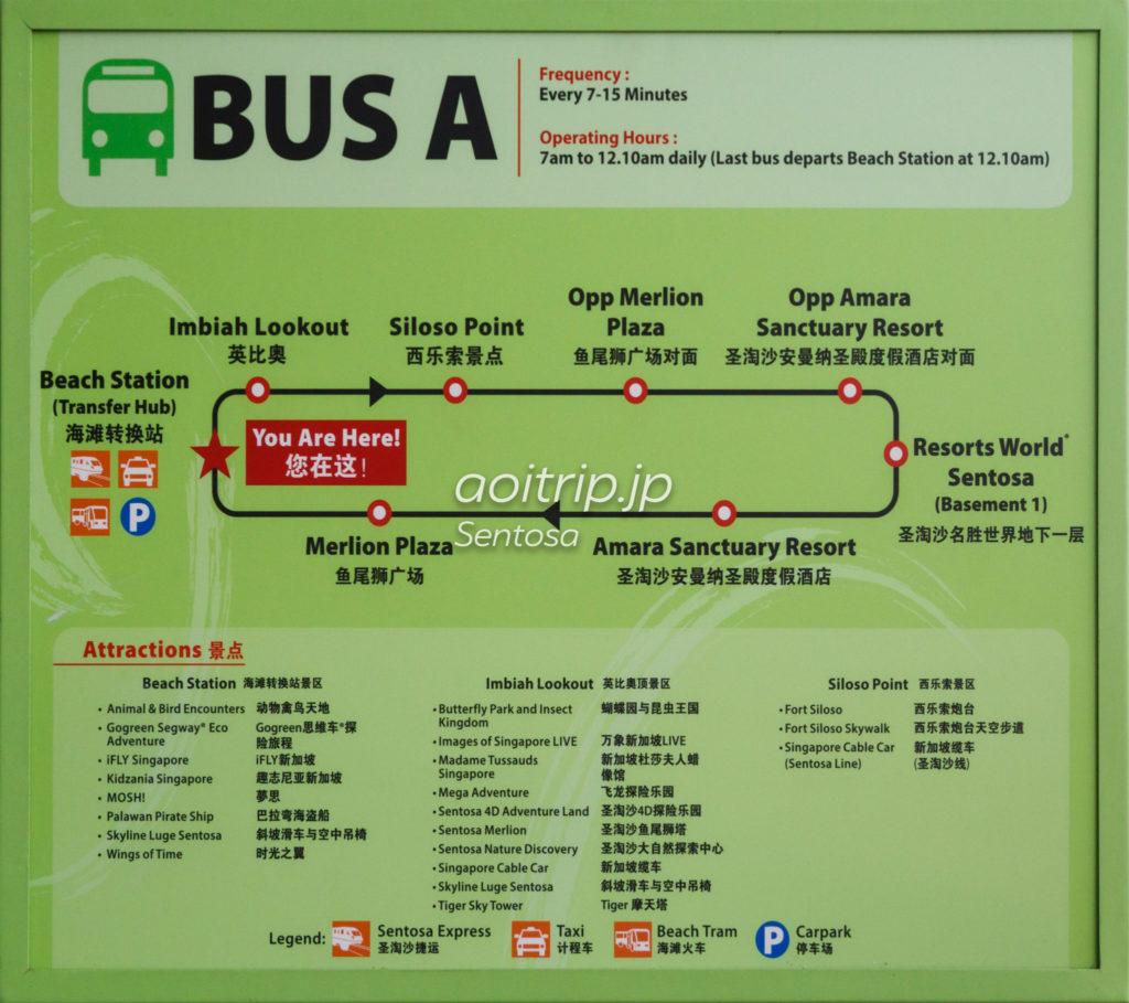 セントーサ島バスAの路線図