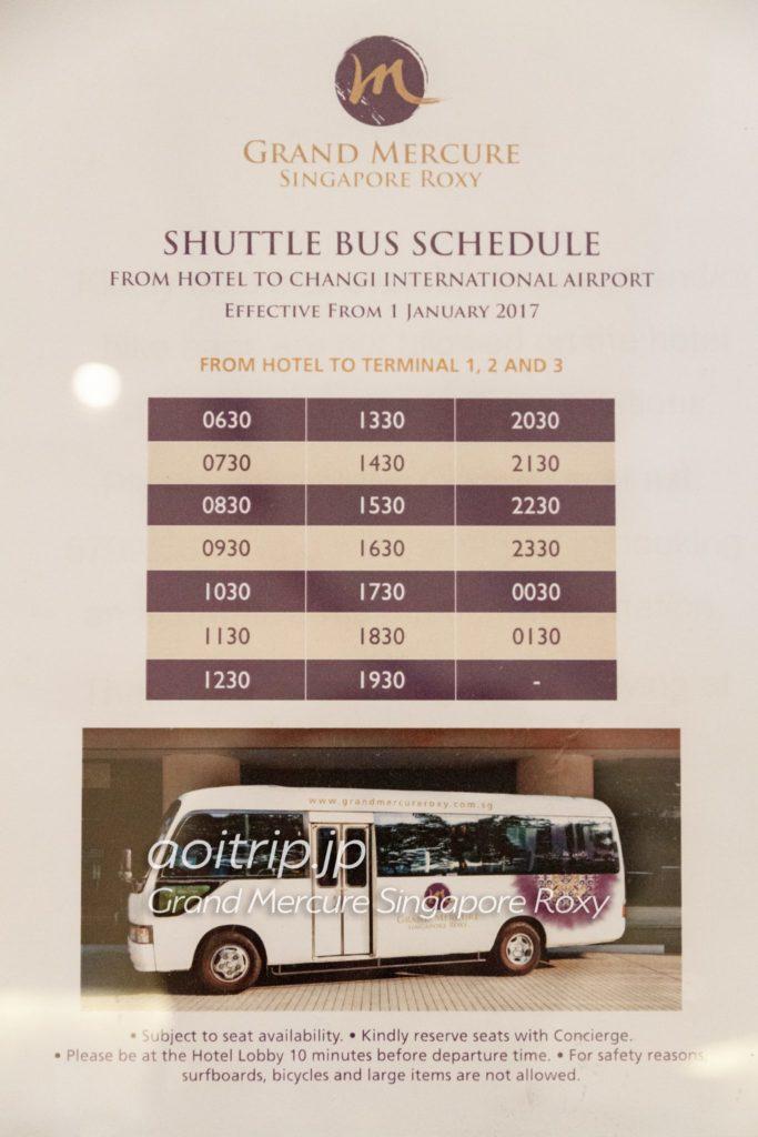 グランドメルキュールシンガポールロキシー 空港シャトルバス時刻表