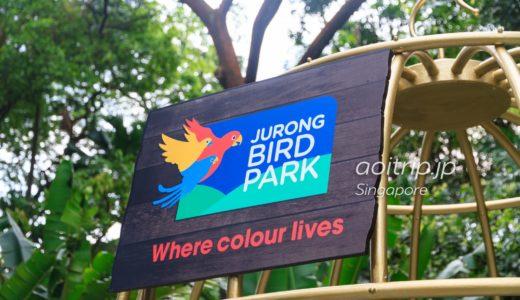 ジュロンバードパークで世界中の鳥に会おう|Jurong Bird Park