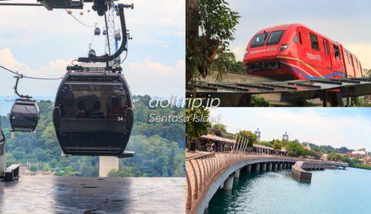 シンガポール セントーサ島の行き方まとめ