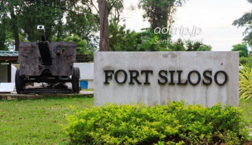 シロソ砦|Fort Siloso(シンガポール セントーサ島)