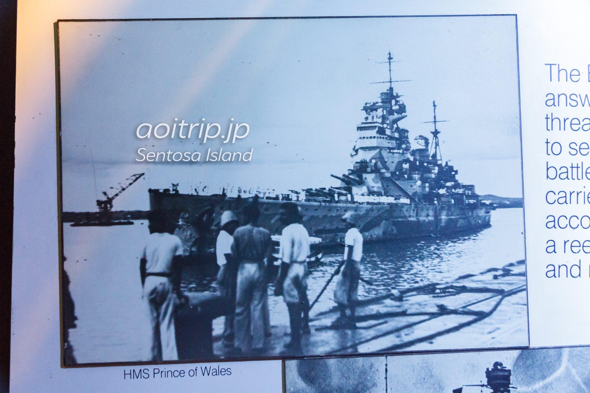 戦艦プリンスオブウェールズ