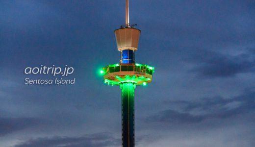 タイガースカイタワー(シンガポール セントーサ島)360℃パノラマの眺望