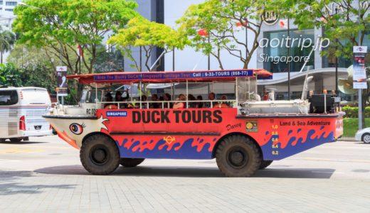 シンガポールのダックツアー(水陸両用バス)