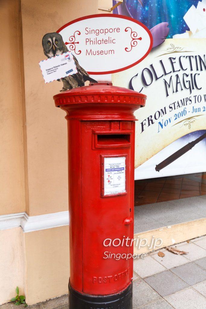 シンガポール切手博物館 郵便ポスト