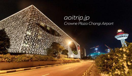 クラウン プラザ チャンギエアポート宿泊記|Crowne Plaza Changi Airport