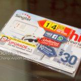 シンガポール SIMカード
