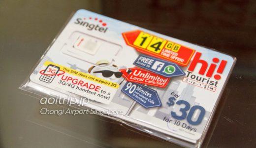 シンガポール(チャンギ空港)でSIMカードを購入