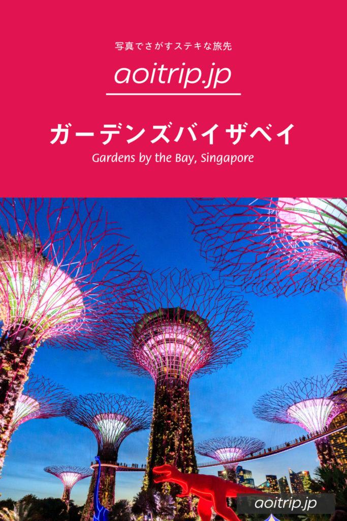 ガーデンズバイザベイ(シンガポールの植物園)|Gardens by the Bay, Singapore