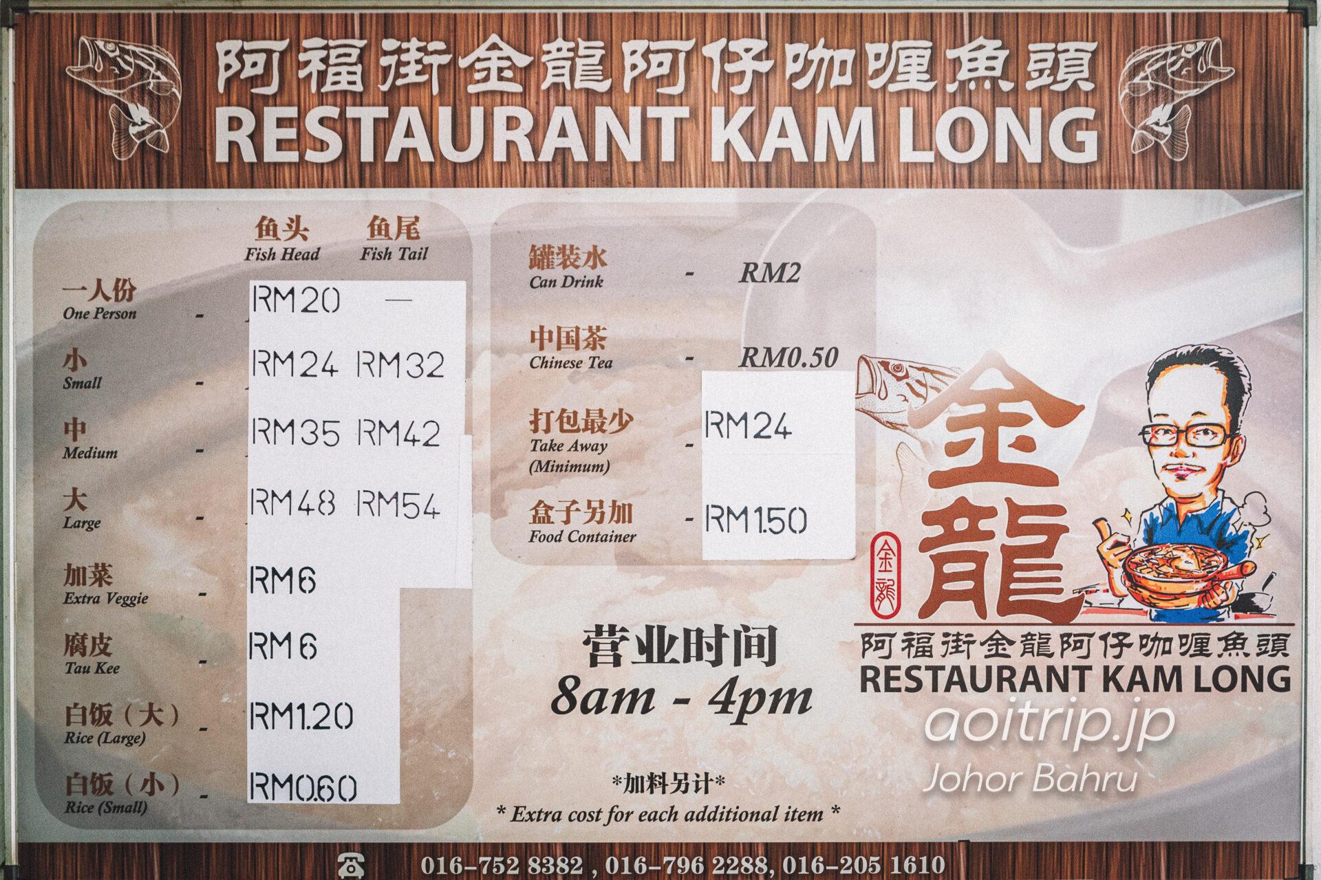 ジョホールバル フィッシュヘッドカリー Kam Long Curry Fish Head(金龍咖喱魚頭)