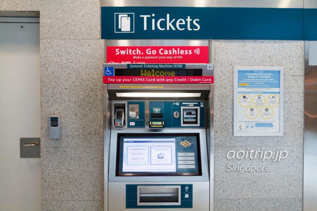シンガポール MRT 券売機