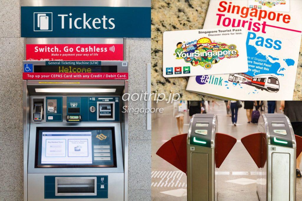 シンガポール MRTの乗り方