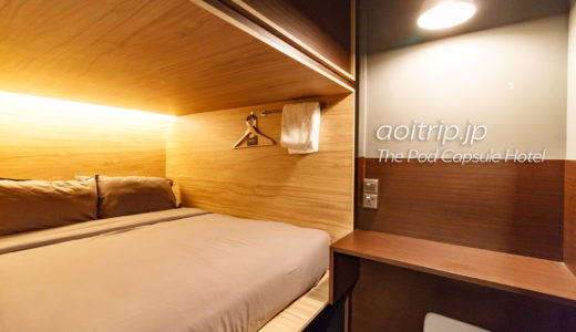 シンガポールの格安ホテル ザ ポッド宿泊記(カプセルホテル The Pod)