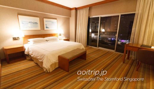 スイソテル ザ スタンフォード シンガポール宿泊記|Swissôtel The Stamford