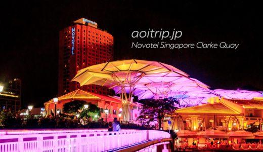 ノボテル シンガポール クラークキー宿泊記|Novotel Singapore Clarke Quay