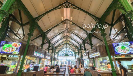 ラオパサ フェスティバルマーケット(シンガポールのホーカー)|Lau Pa Sat