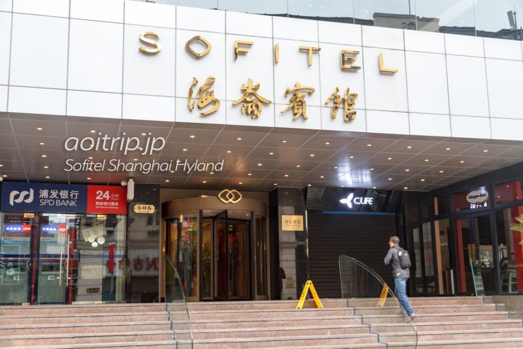 ソフィテル上海ハイランド 入り口