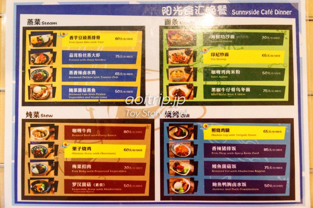 トイストーリーホテル レストランのメニュー表