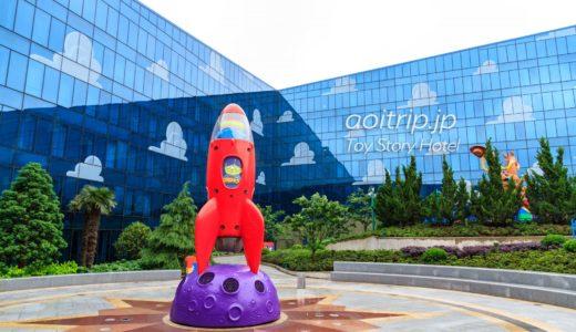 トイストーリーホテル上海 宿泊記|Toy Story Hotel