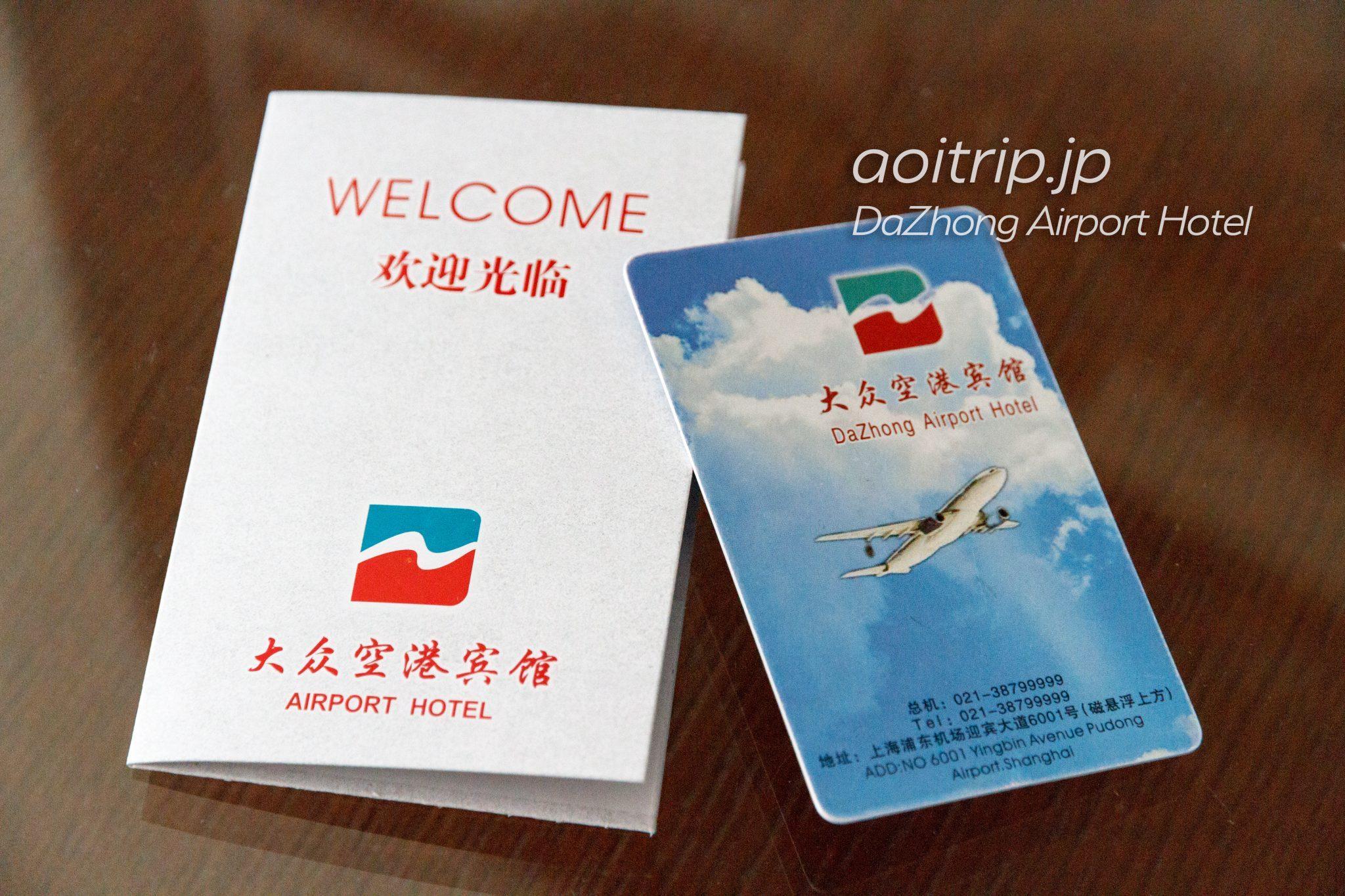 上海浦東空港のホテル ダージョンエアポートホテル ルームカードキー