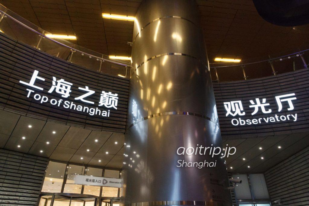 上海タワー 入り口