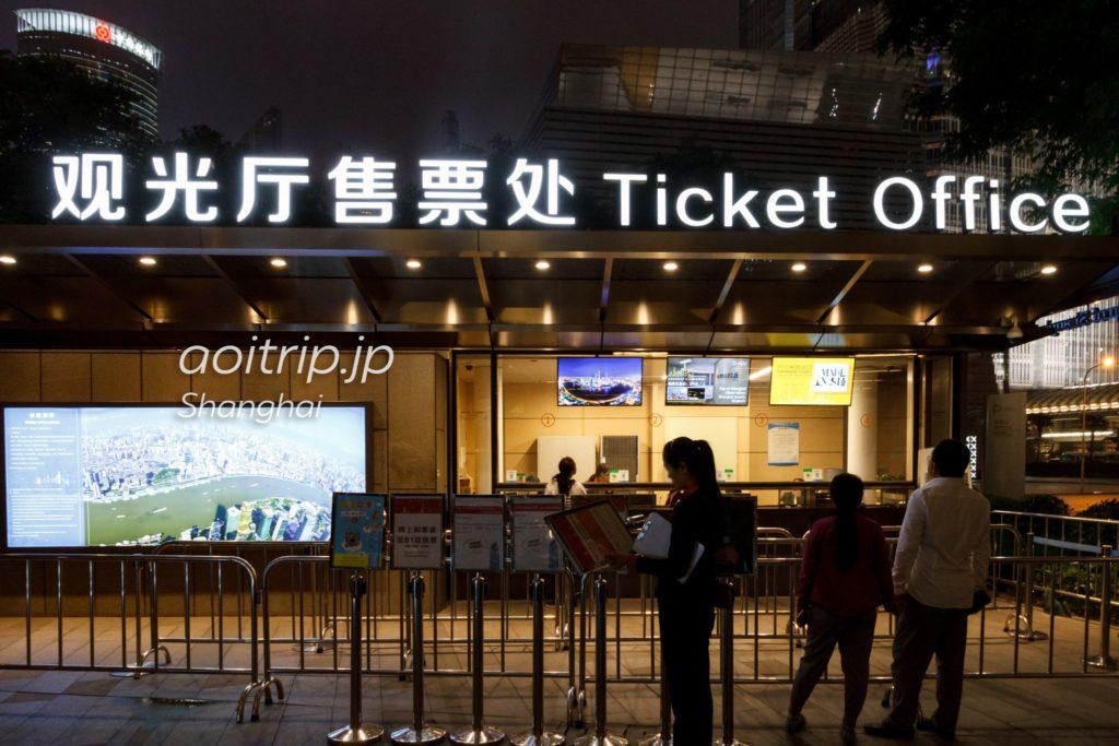 上海タワー チケット売り場