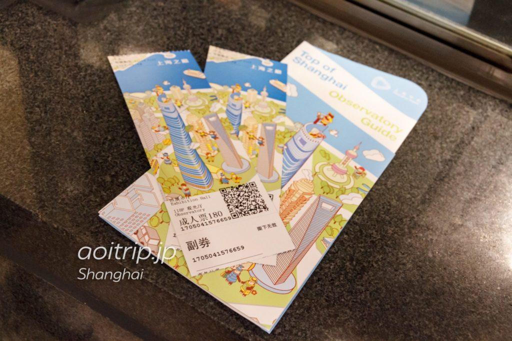 上海タワー チケット
