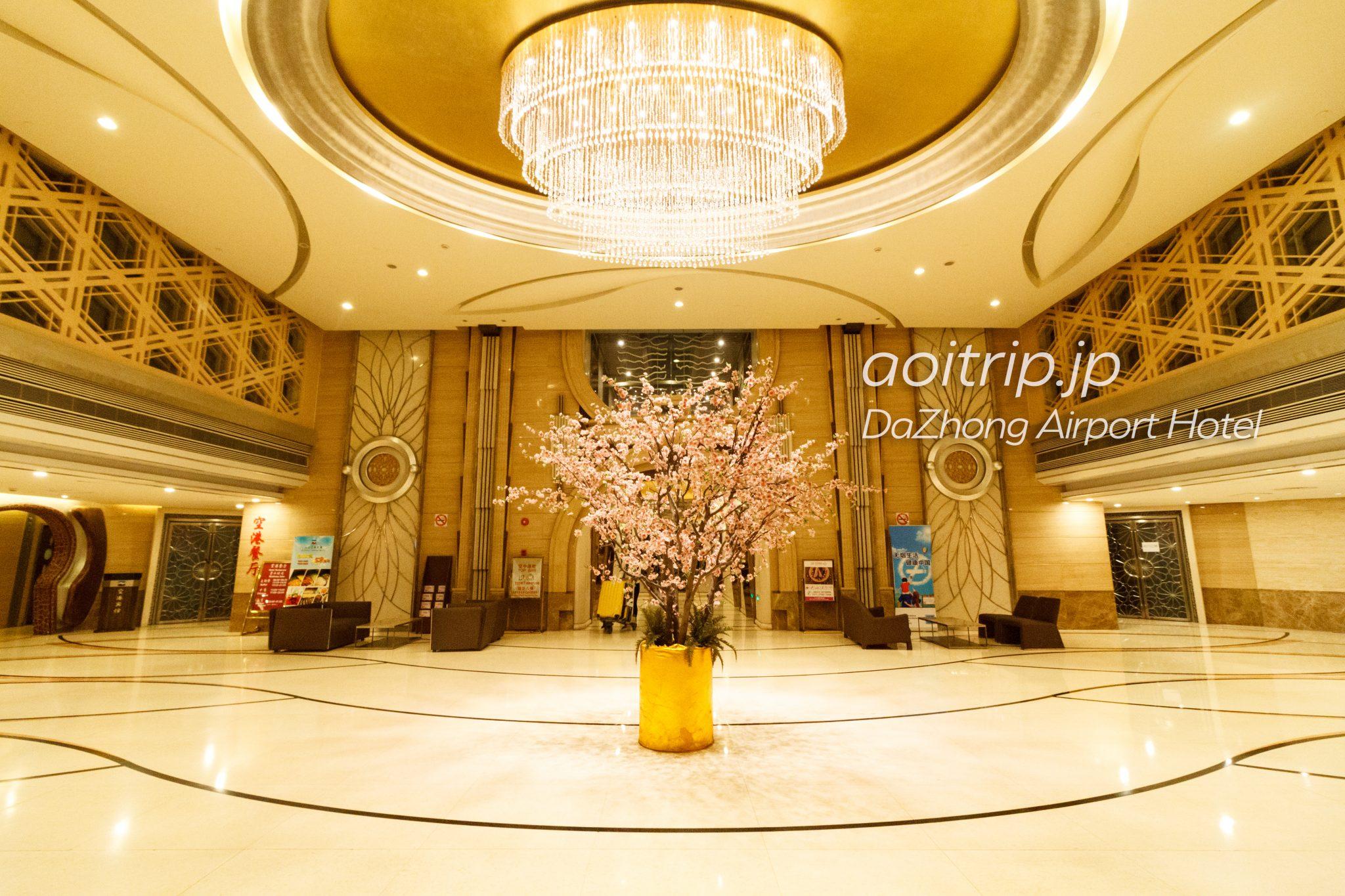 上海浦東空港のホテル ダージョンエアポートホテル ロビー