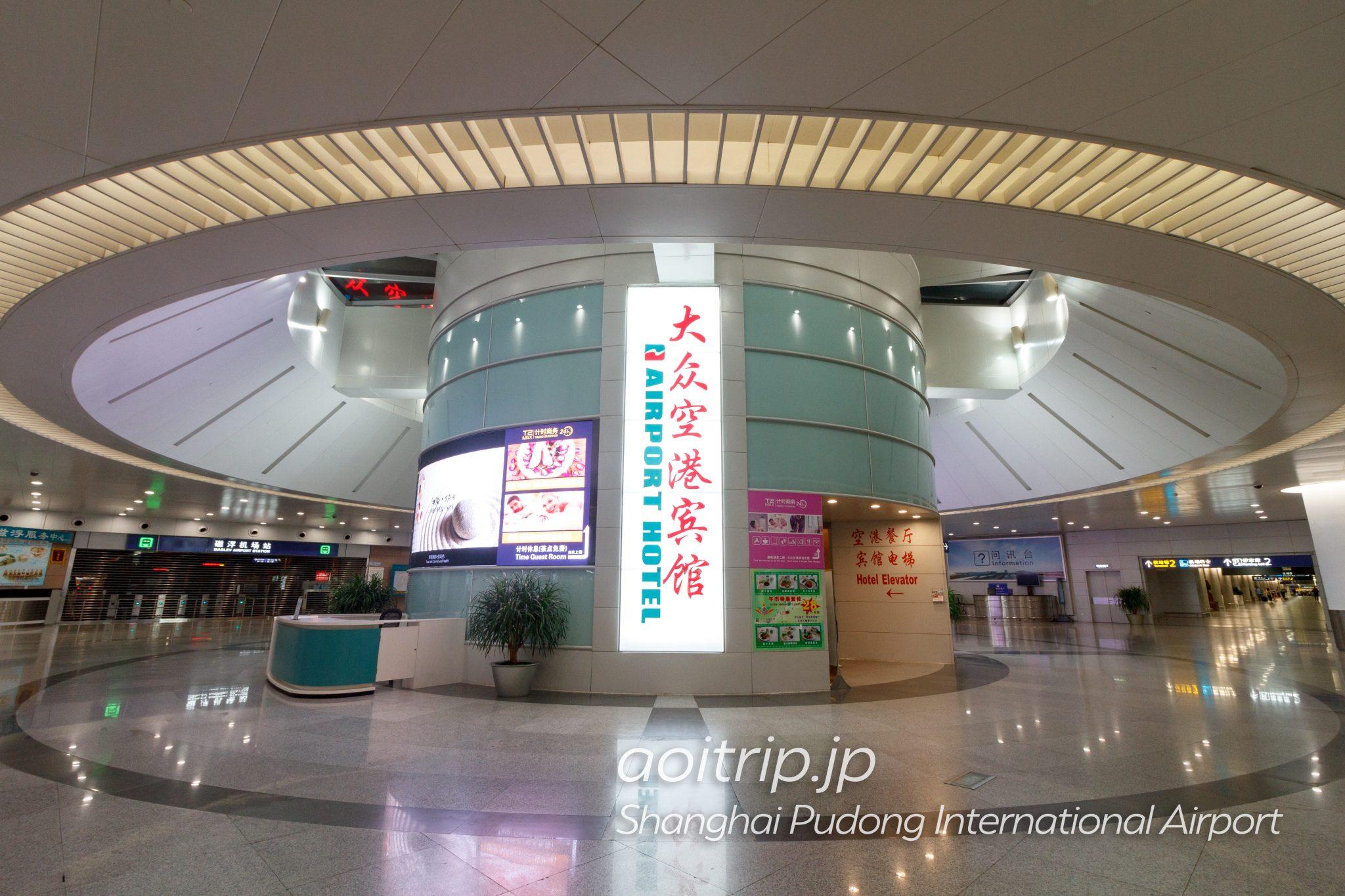 上海大衆空港賓館