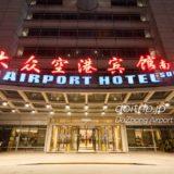 浦東国際空港 ダージョンエアポートホテル